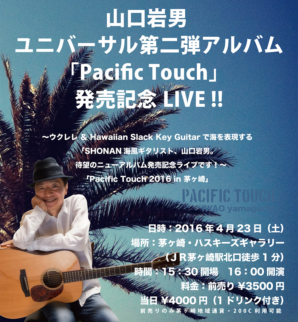 ticket20160423